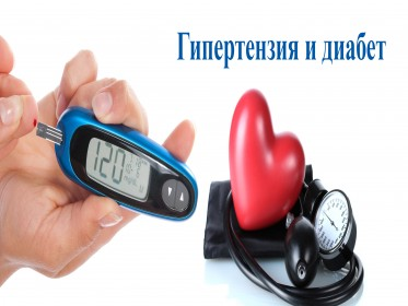 Артериальная гипертония и диабет лечение