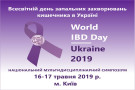 World IBD Day: Ukraine 2019 16.05 - 17.05.2019