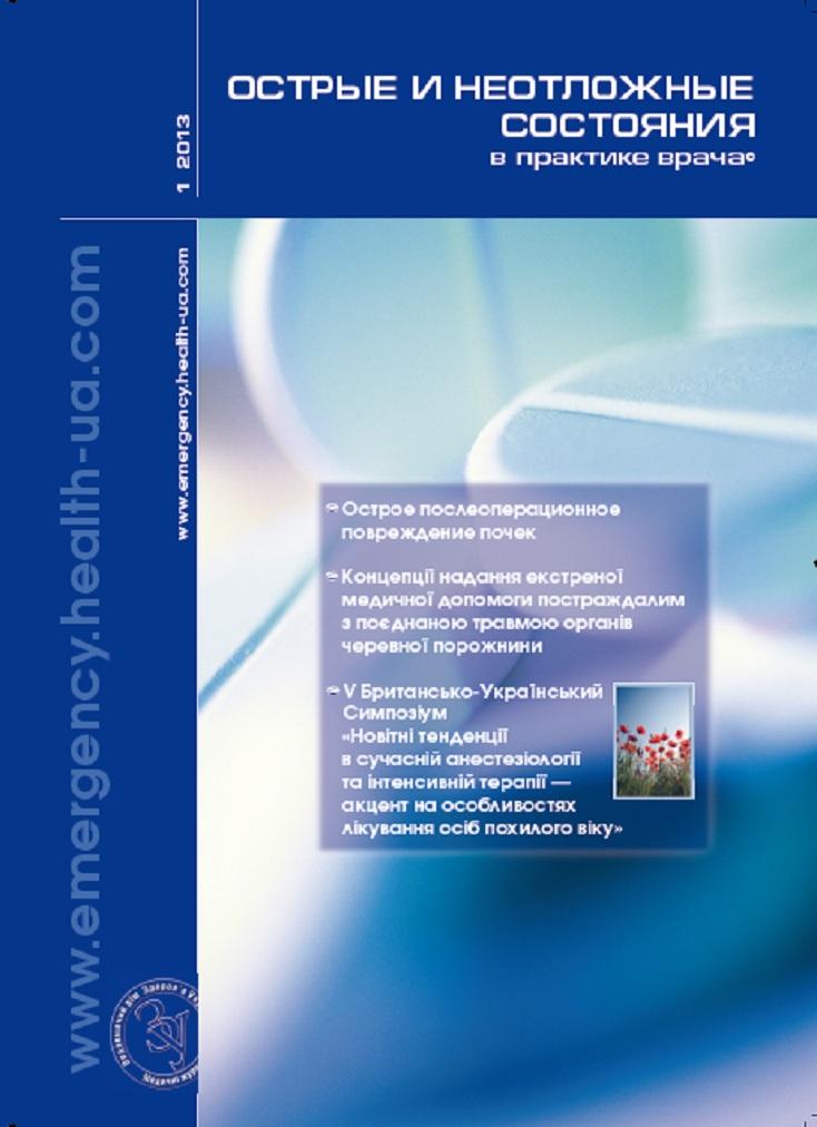 Острые и неотложные состояния в практике врача №1 • 2013