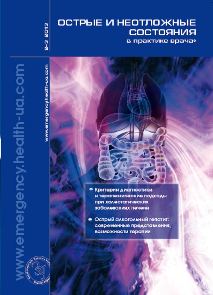 Острые и неотложные состояния в практике врача №2-3 • 2013