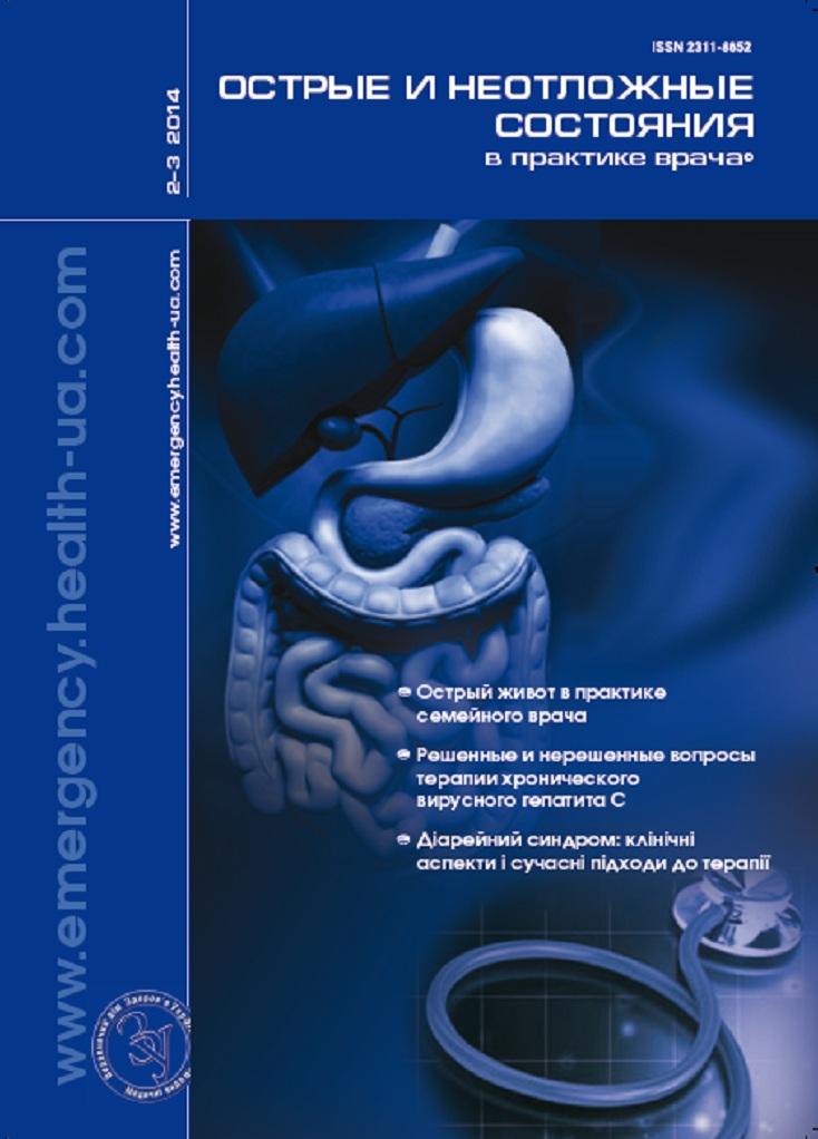 Острые и неотложные состояния в практике врача №2-3 • 2014