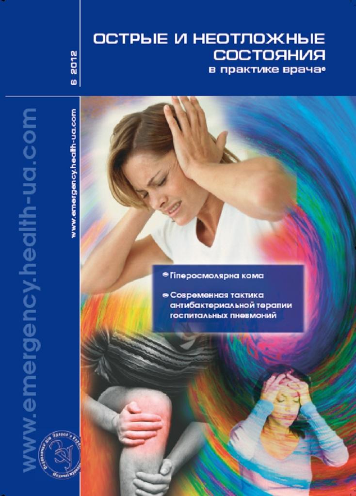 Острые и неотложные состояния в практике врача №6 • 2012