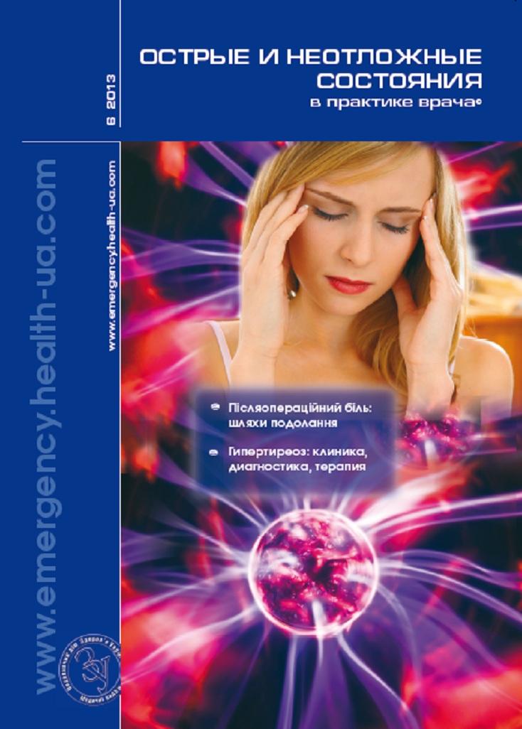 Острые и неотложные состояния в практике врача №6 • 2013