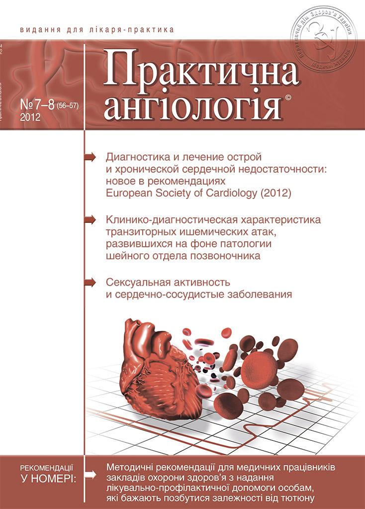 Практична ангіологія № 7-8 (56-57) 2012
