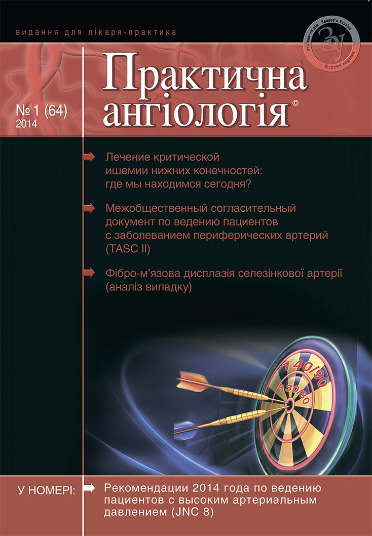 Практична ангіологія № 1 (64)  2014
