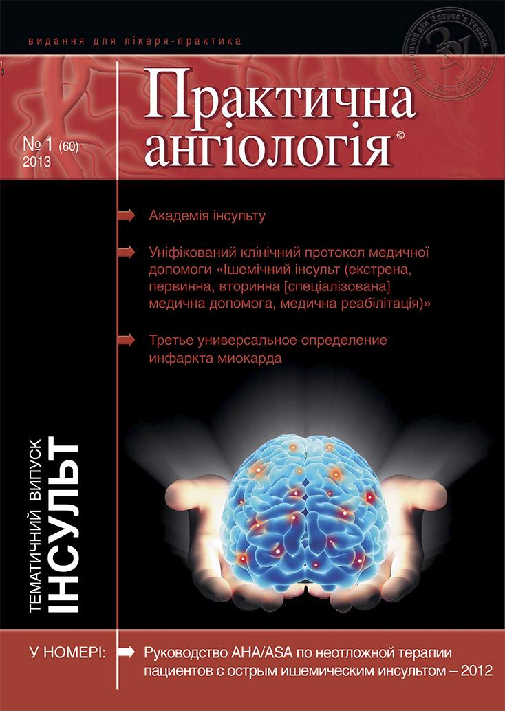 Практична ангіологія № 1 (60)  2013