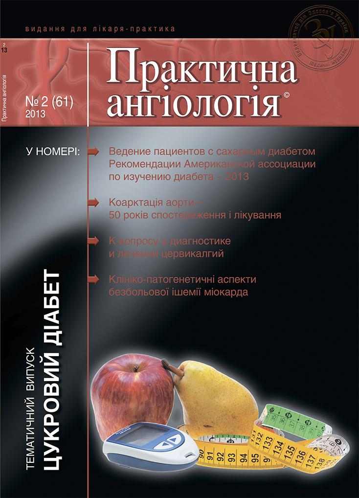 Практична ангіологія № 2 (61) 2013