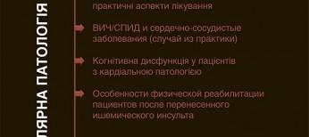 Практична ангіологія № 3 (62) 2013