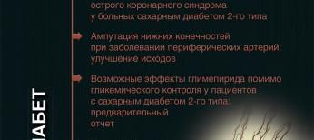 Практична ангіологія № 3 (66) 2014