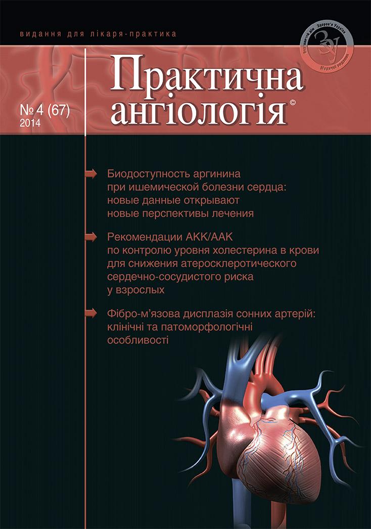 Практична ангіологія № 4 (67)  2014