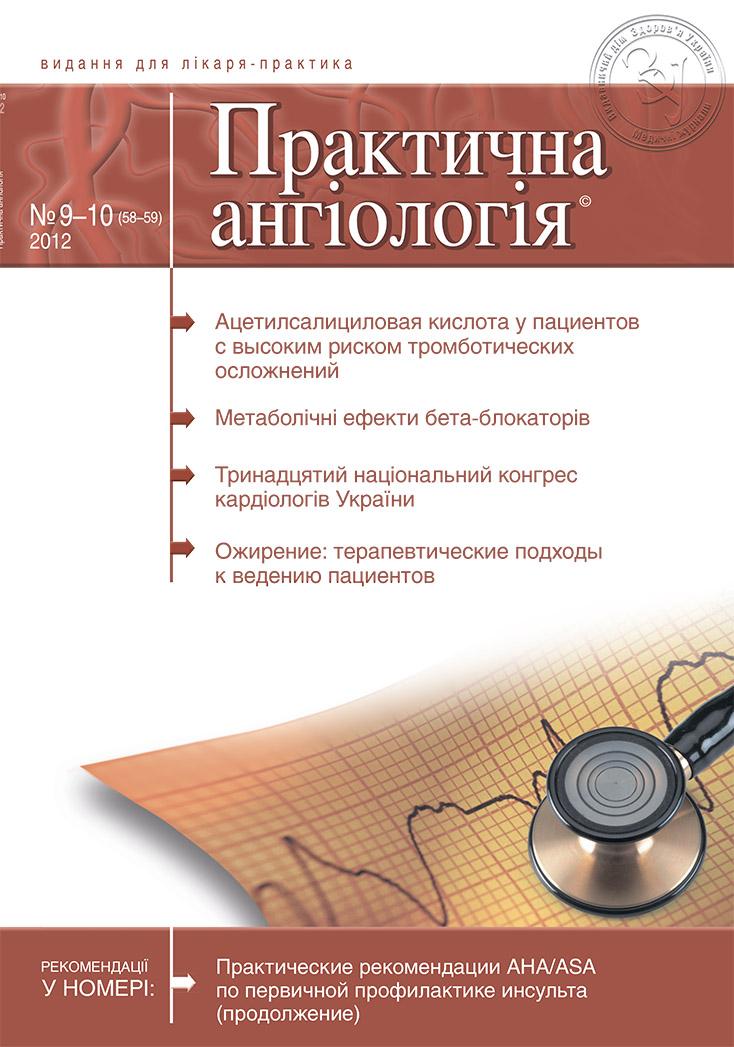 Практична ангіологія № 9-10 (58-59)  2012