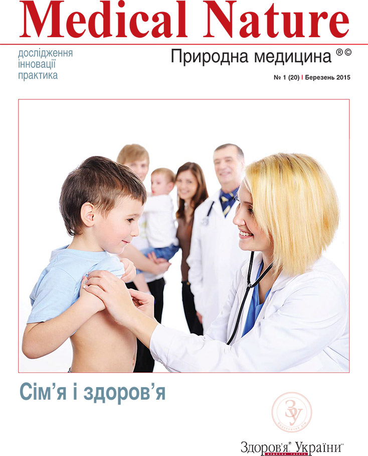 Medical Nature № 1 (20) | Березень 2015