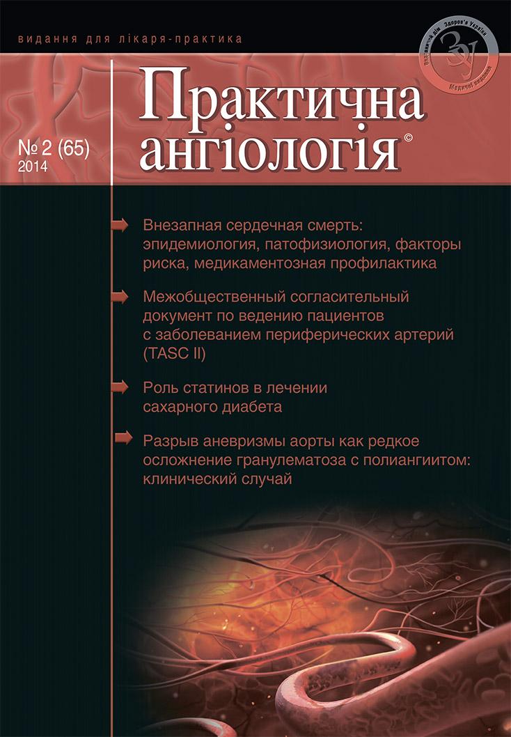 Практична ангіологія № 2 (65) 2014