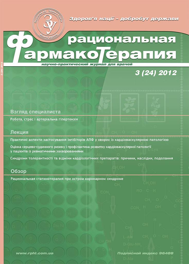 Рациональная Фармакотерапия № 3 (24) 2012