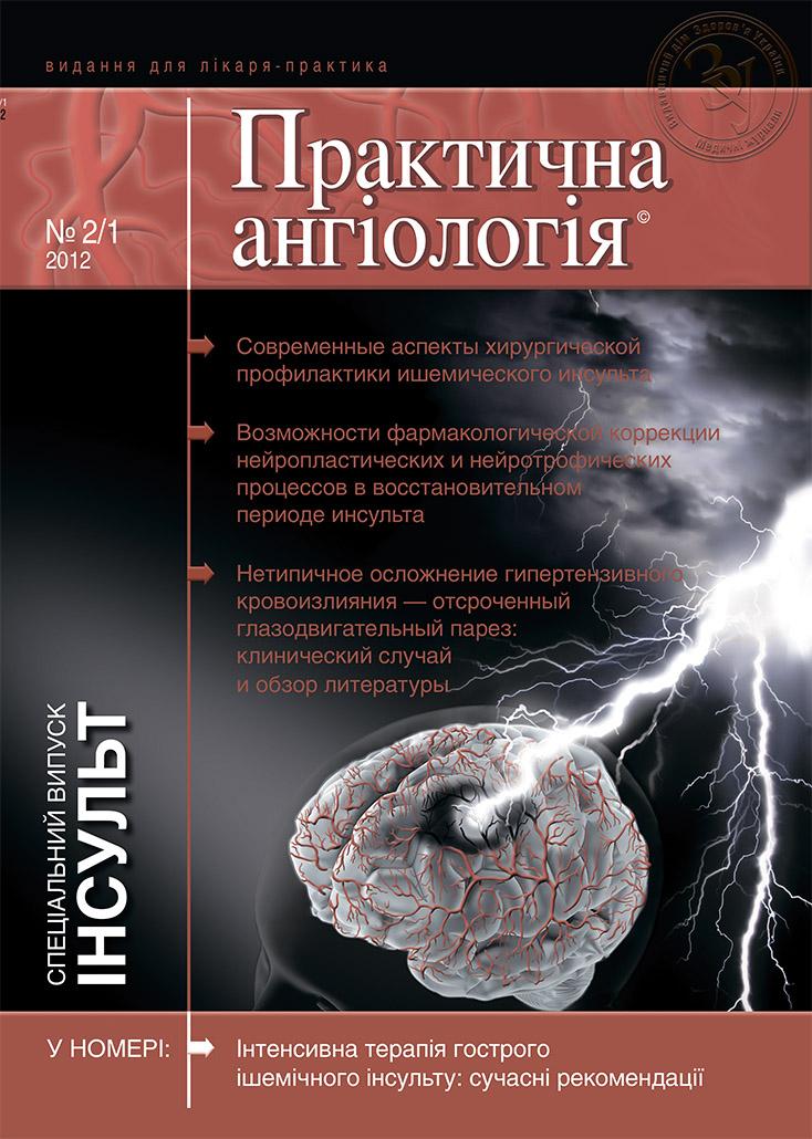 Практична ангіологія № 2 /1 2012