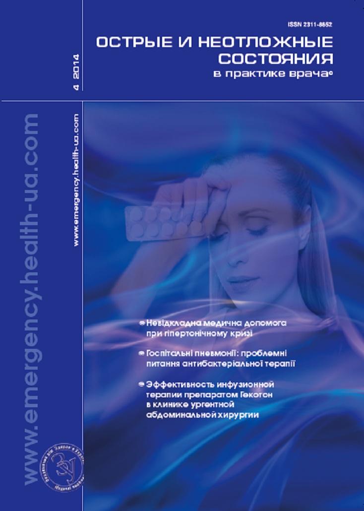 Острые и неотложные состояния в практике врача №4 • 2014