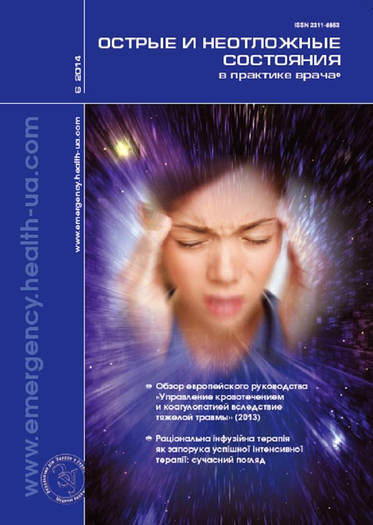 Острые и неотложные состояния в практике врача №6 • 2014