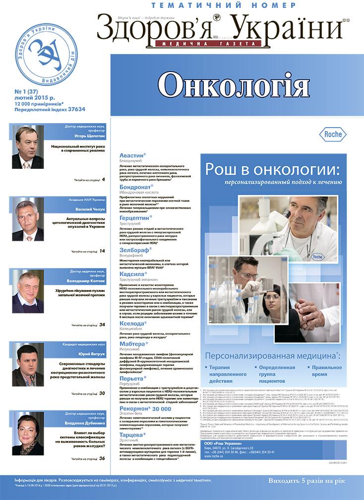 Тематичний номер «Онкологія» № 1 (37) лютий 2015 р.