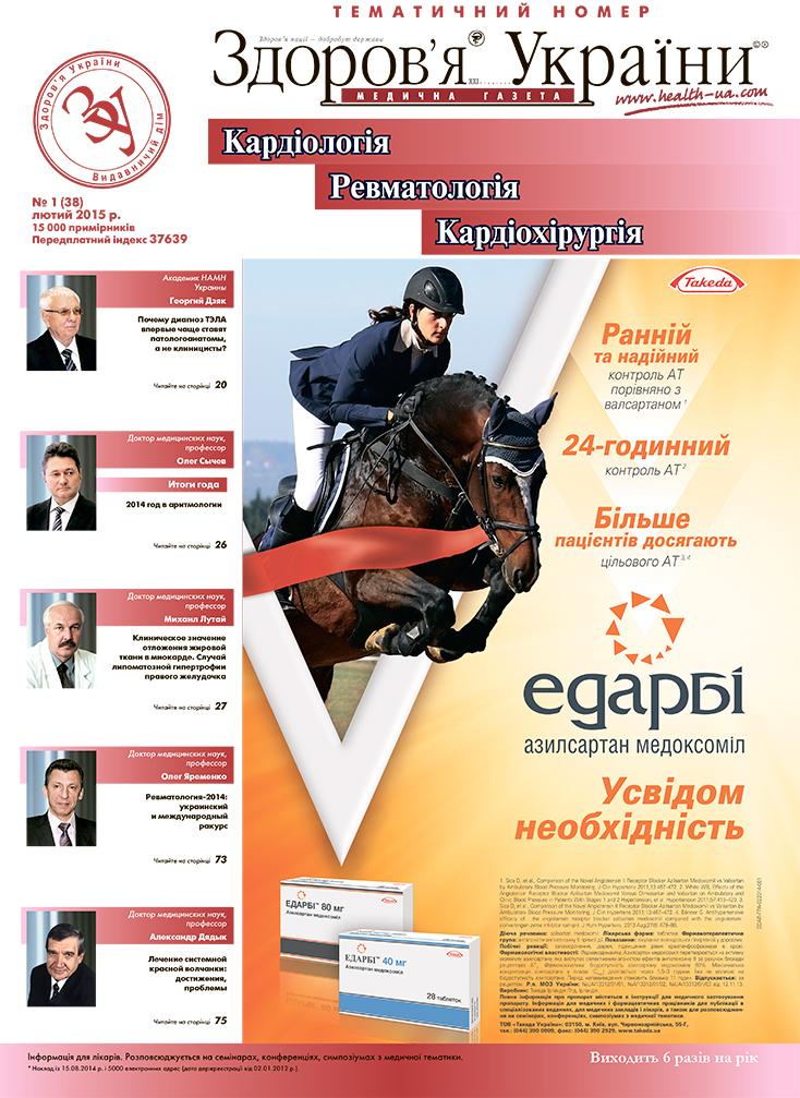 Тематичний номер «Кардіологія, Ревматологія, Кардіохірургія» № 1 (38) лютий 2015 р.