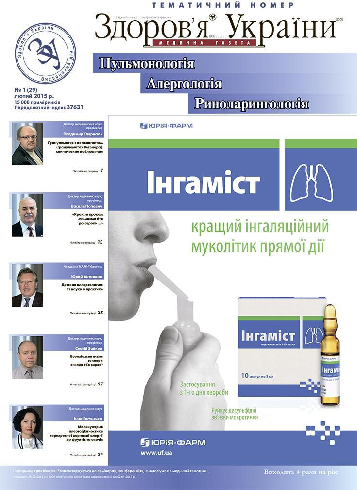 Тематичний номер «Пульмонологія, Алергологія, Риноларингологія»  № 1 (29) лютий 2015 р.