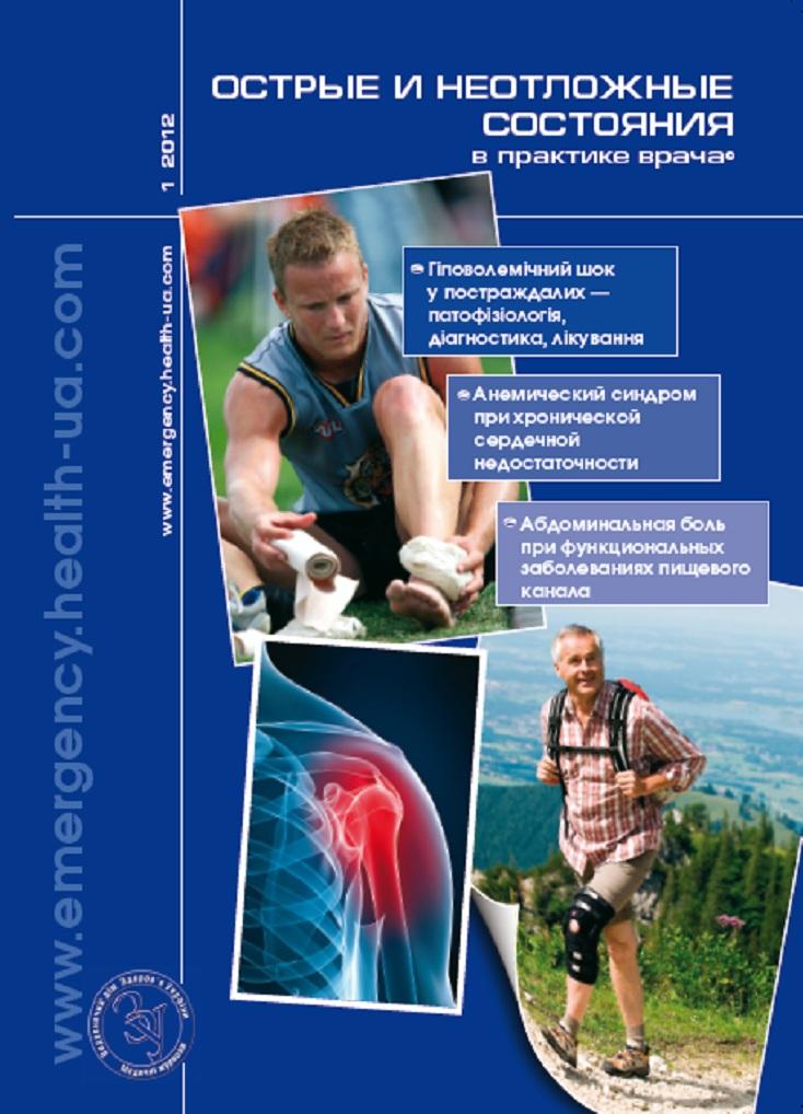 Острые и неотложные состояния в практике врача №1 • 2012