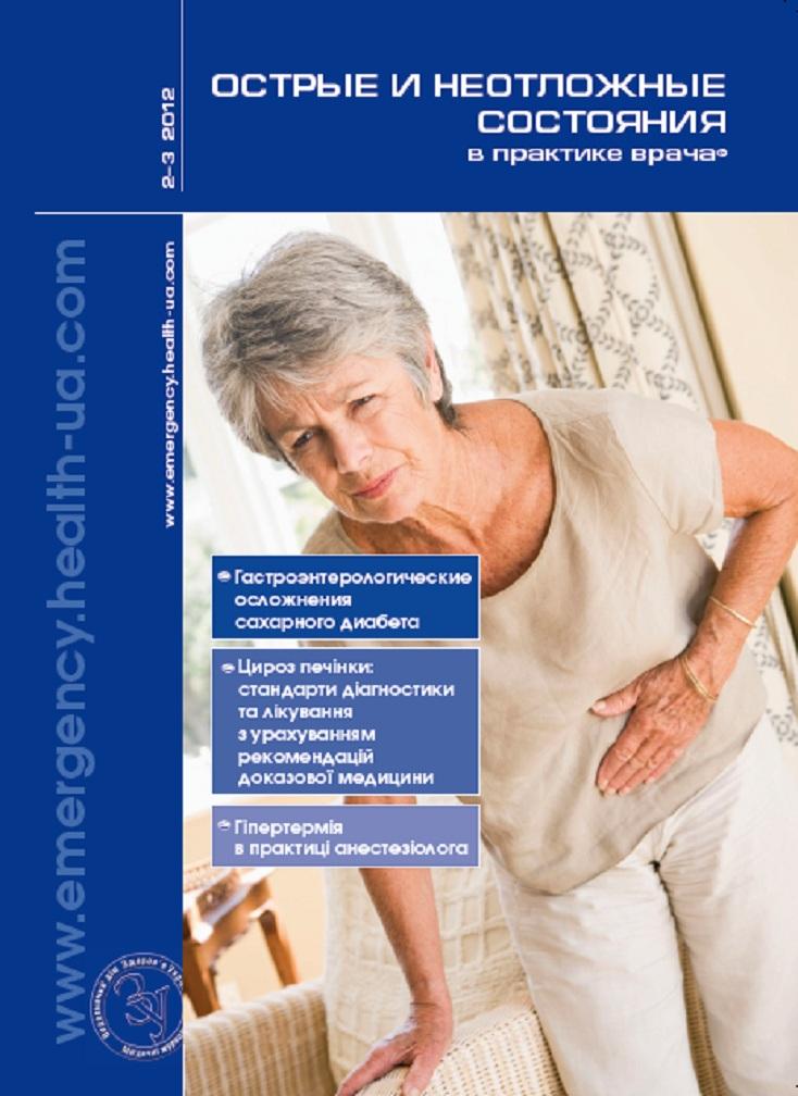 Острые и неотложные состояния в практике врача №2-3 • 2012