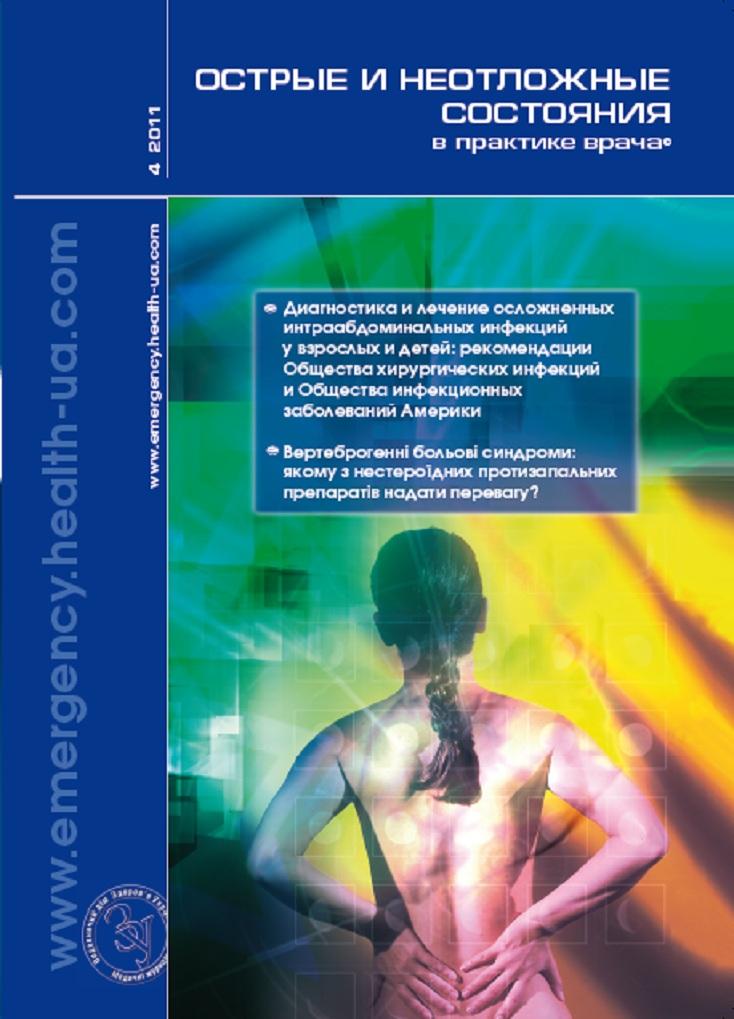 Острые и неотложные состояния в практике врача №4 • 2011