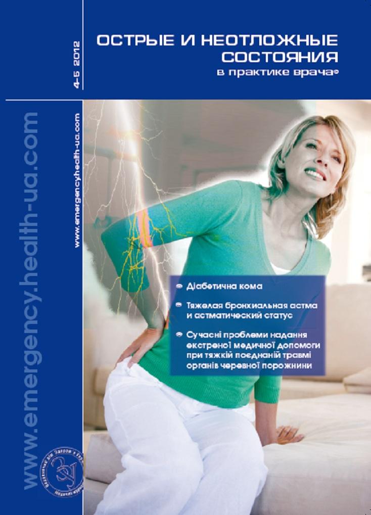 Острые и неотложные состояния в практике врача №4-5 • 2012