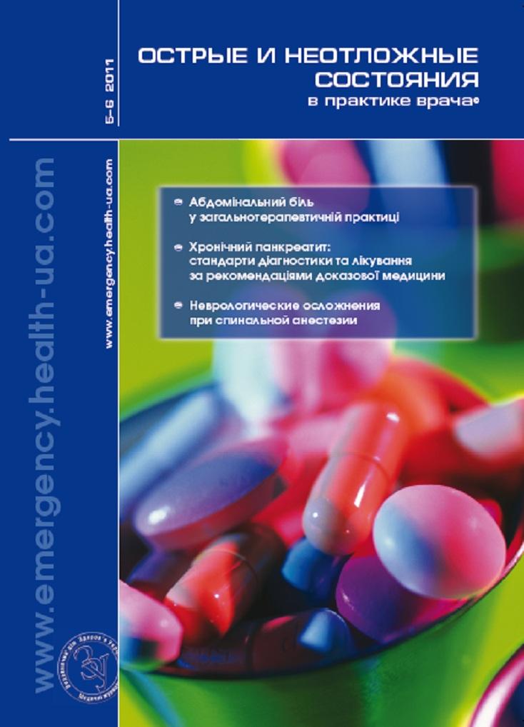 Острые и неотложные состояния в практике врача №5-6 • 2011