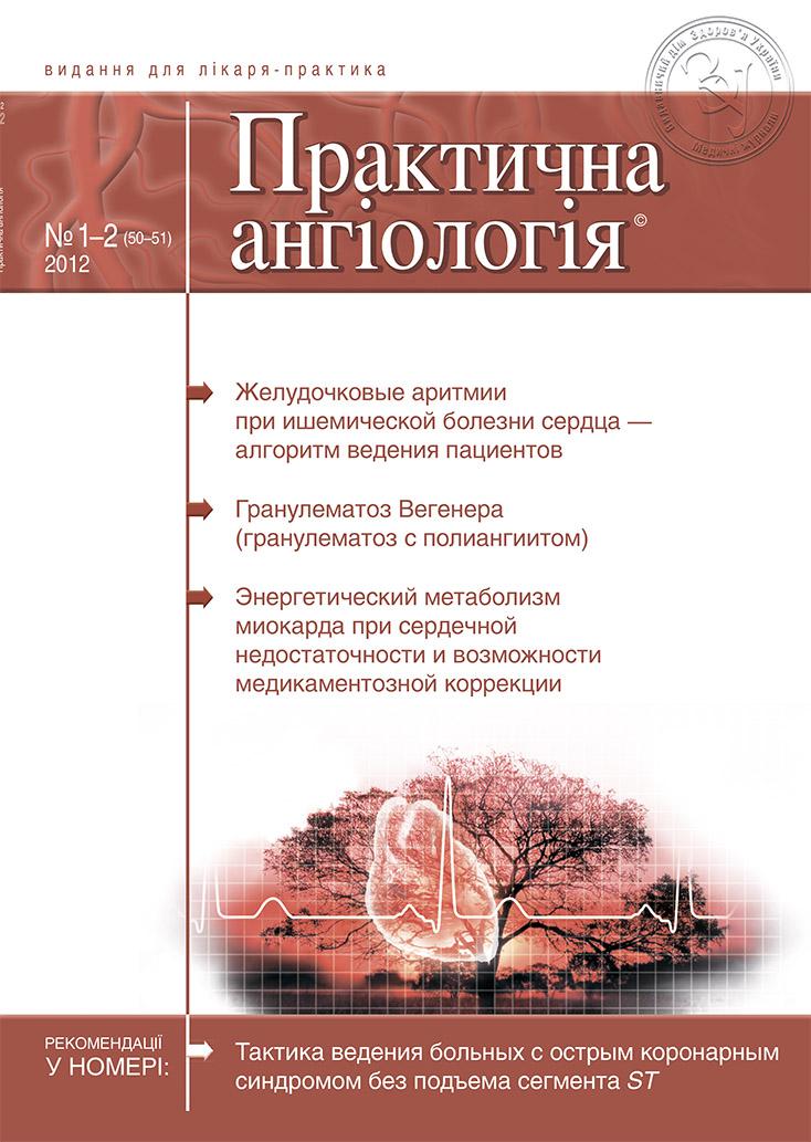 Практична ангіологія № 1–2 (50–51) 2012