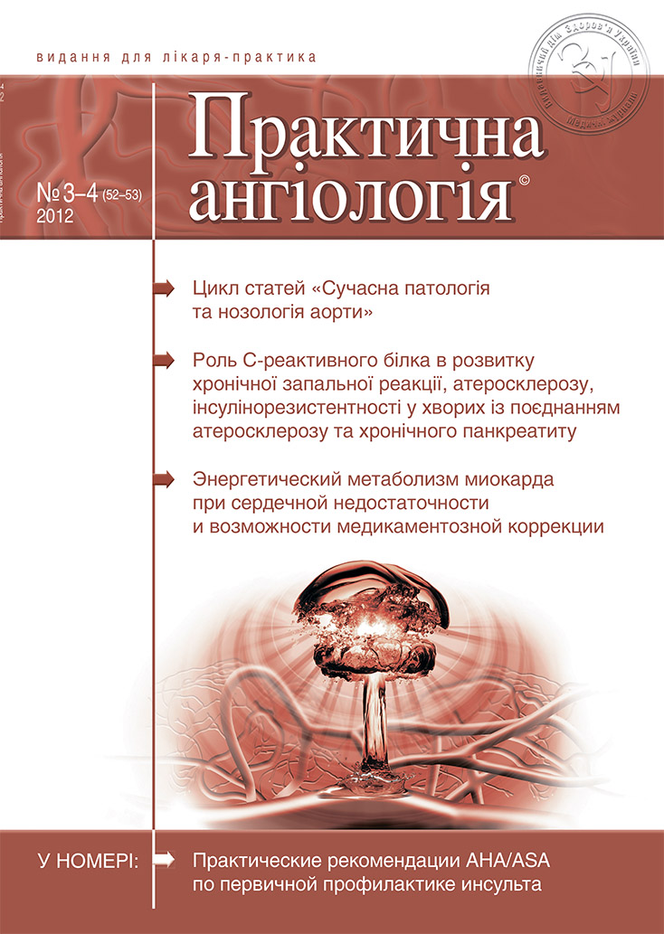 Практична ангіологія № 3–4 (52–53) 2012