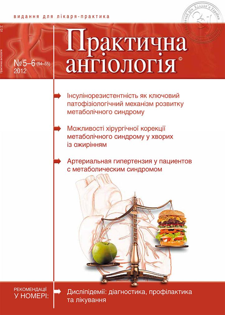 Практична ангіологія № 5–6 (54–55) 2012