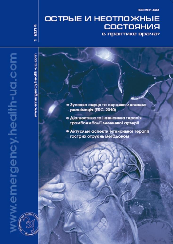 Острые и неотложные состояния в практике врача №1 • 2014