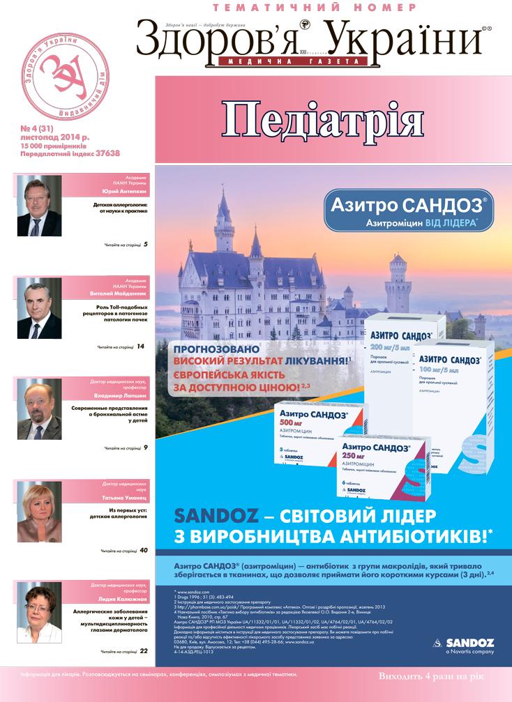 Тематичний номер «Педіатрія» № 4 (31) листопад 2014 р.