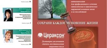 Тематичний номер «Неврологія, Психіатрія, Психотерапія» № 4 (31) грудень 2014 р.