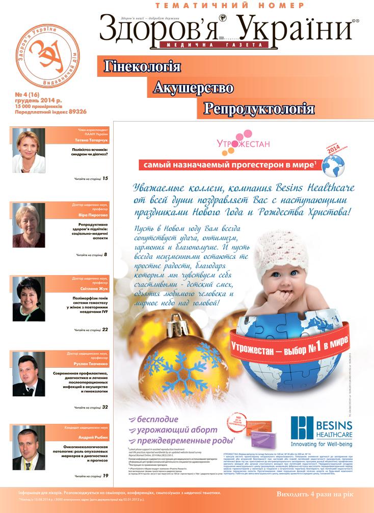 Тематичний номер «Гінекологія, Акушерство, Репродуктологія» № 4 (16) грудень 2014 р.