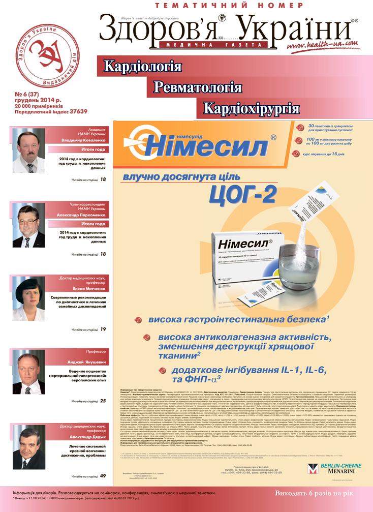 Тематичний номер «Кардіологія, Ревматологія, Кардіохірургія» № 6 (37) грудень 2014 р.