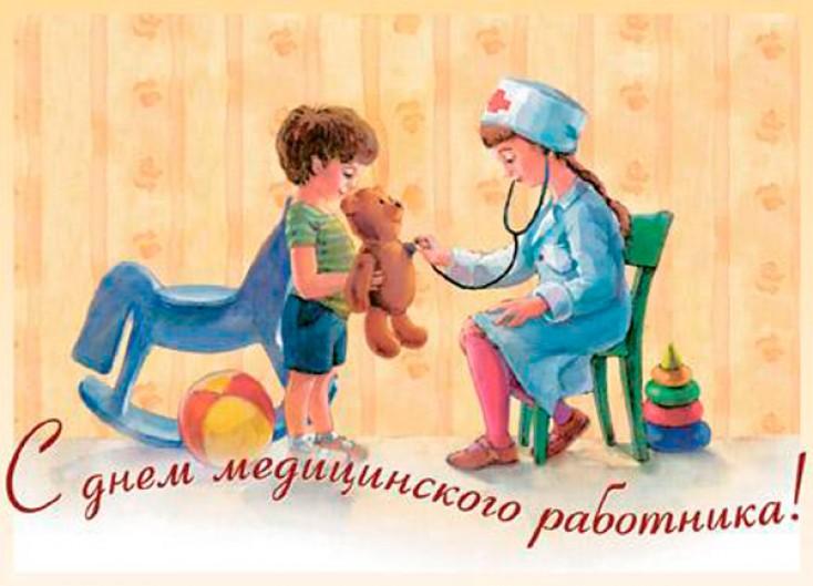 Поздравления врача педиатра с праздником