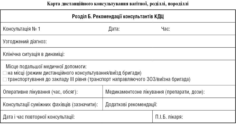 12-27_Nakaz_N51_MAZZH_dd-3b