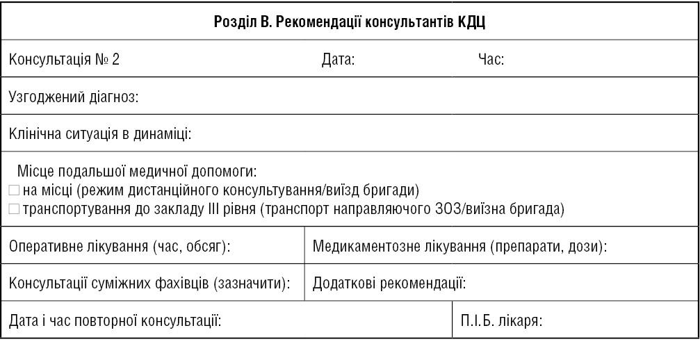 12-27_Nakaz_N51_MAZZH_dd-3c