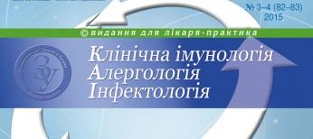 Резолюція традиційної науково-практичної конференції алергологів України «Актуальні питання виявлення і лікування алергічних захворювань» (20–21 травня 2015 р., м. Вінниця)