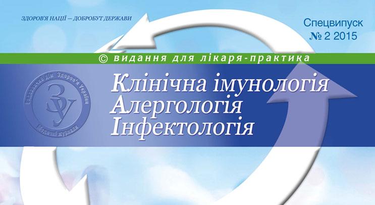 Особливості поширення інсектної алергії у Львівській області