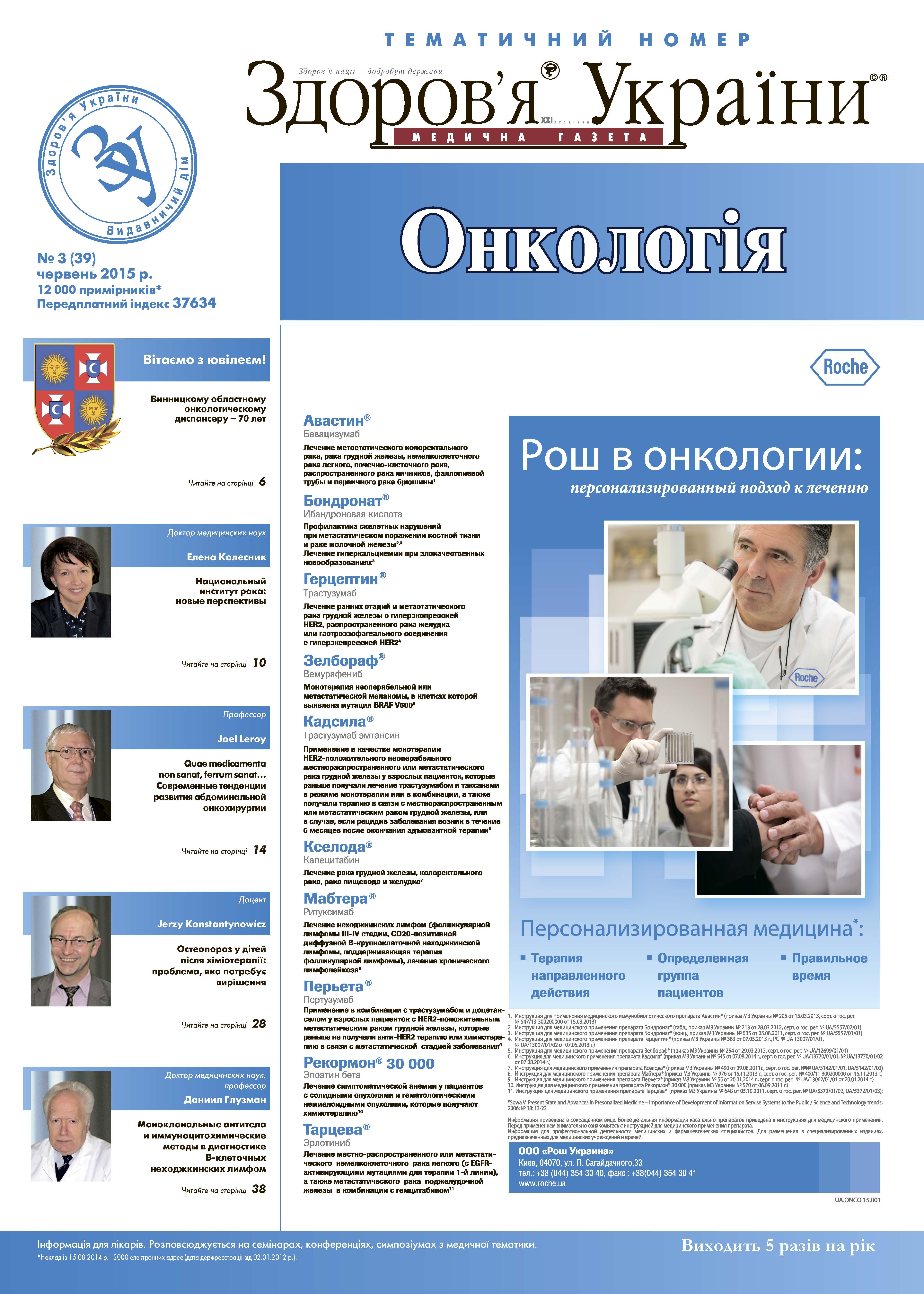 Тематичний номер «Онкологія» № 3 (39) червень 2015 р.