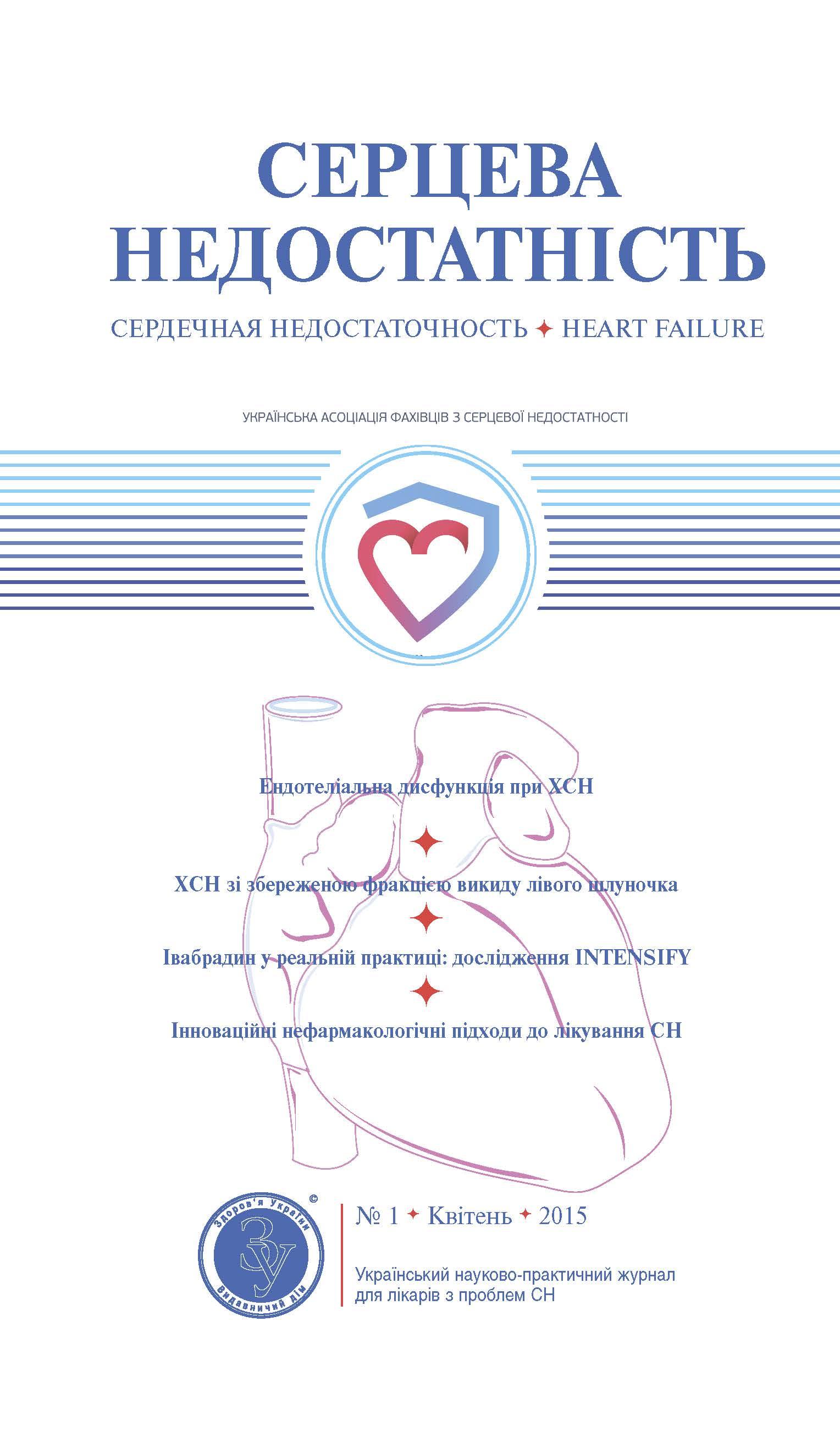 Журнал «Серцева недостатність» № 1 квітень 2015 р.