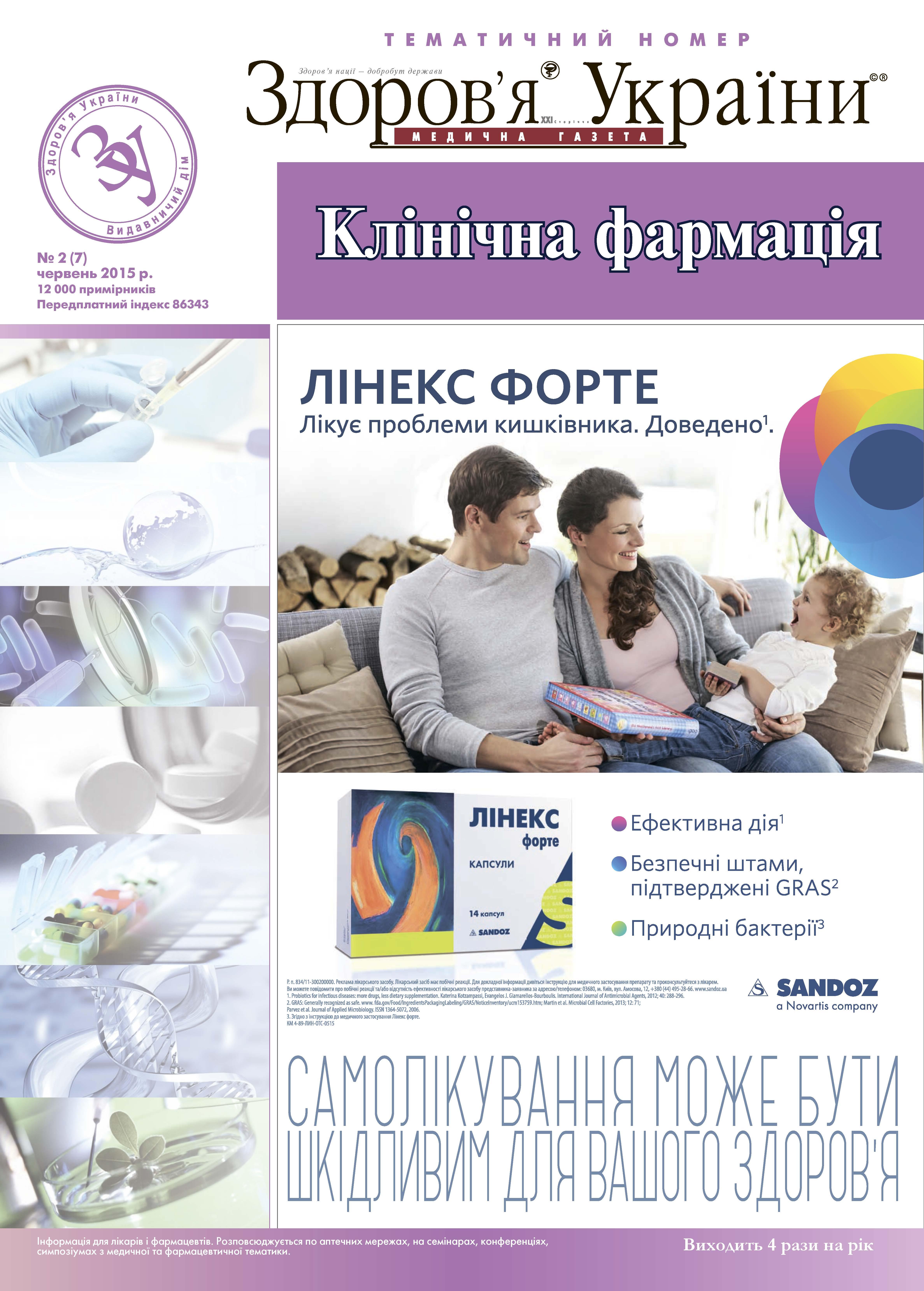 Тематичний номер  «Клінічна фармація» № 2 (7) червень 2015 р.