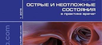 Нарушения ритма сердца у пациентов с хроническим обструктивным заболеванием легких