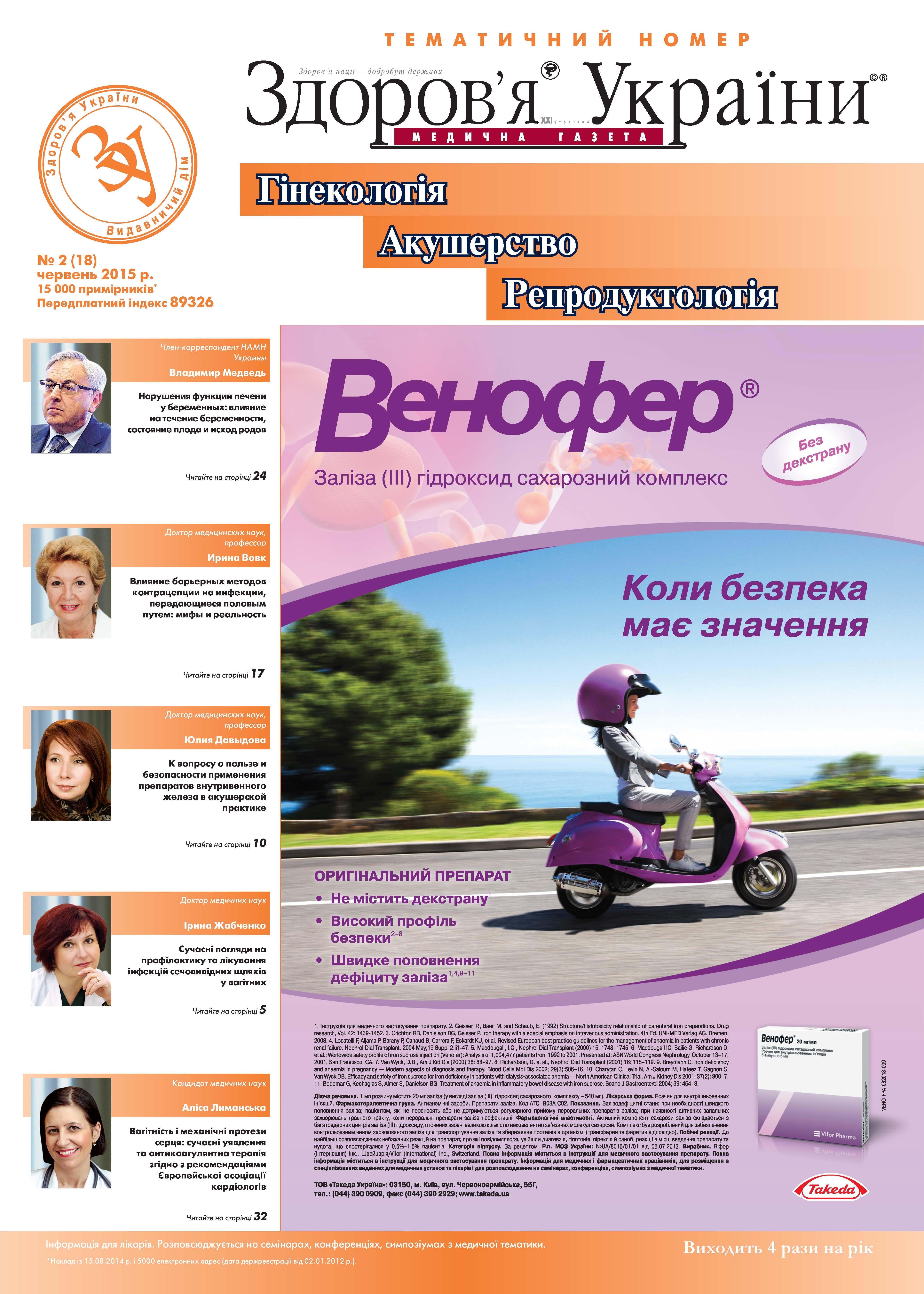 Тематичний номер «Гінекологія, Акушерство, Репродуктологія» № 2 (18) червень 2015 р.