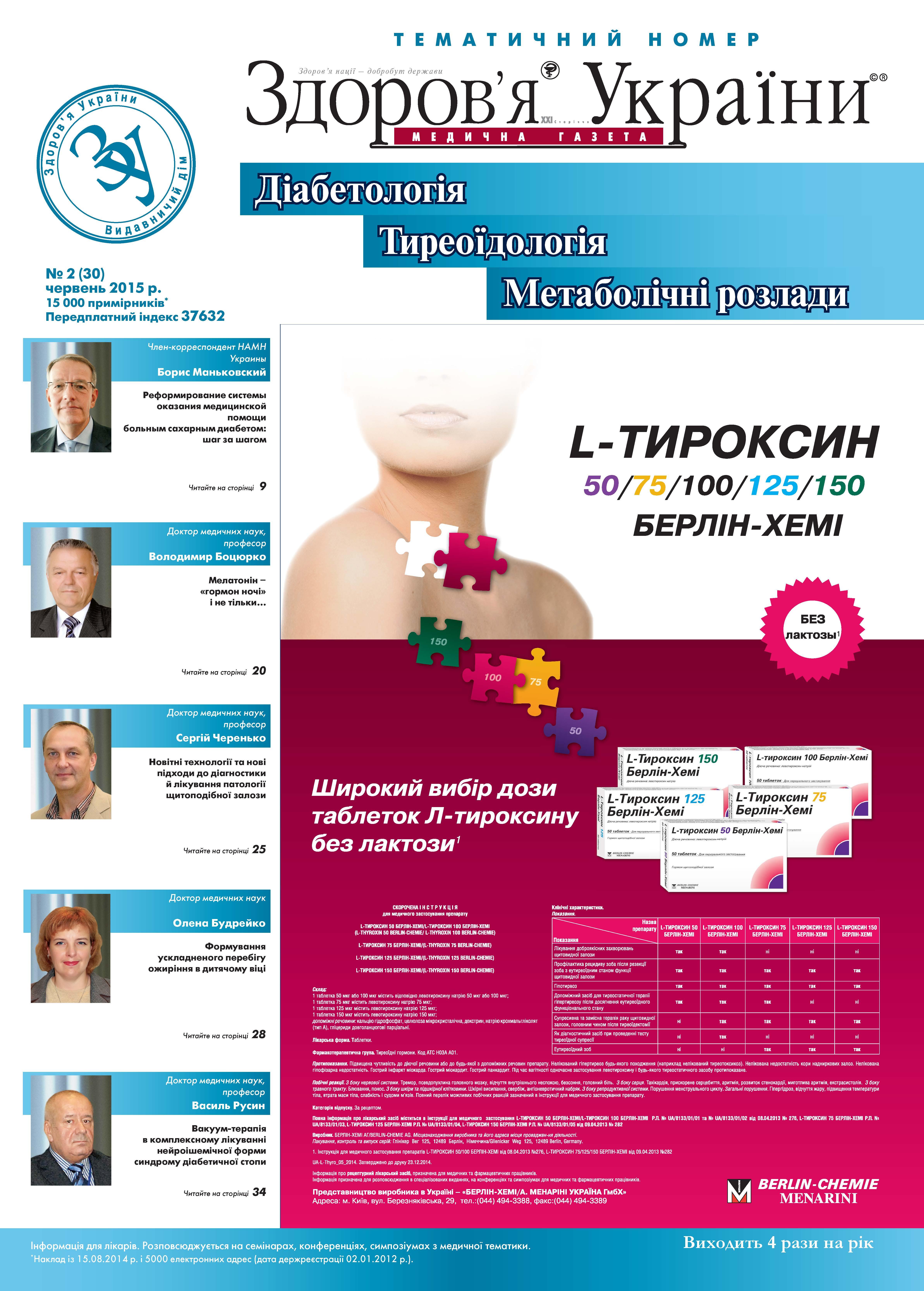 Тематичний номер «Діабетологія, Тиреоїдологія, Метаболічні розлади» № 2 (30) червень 2015 р.