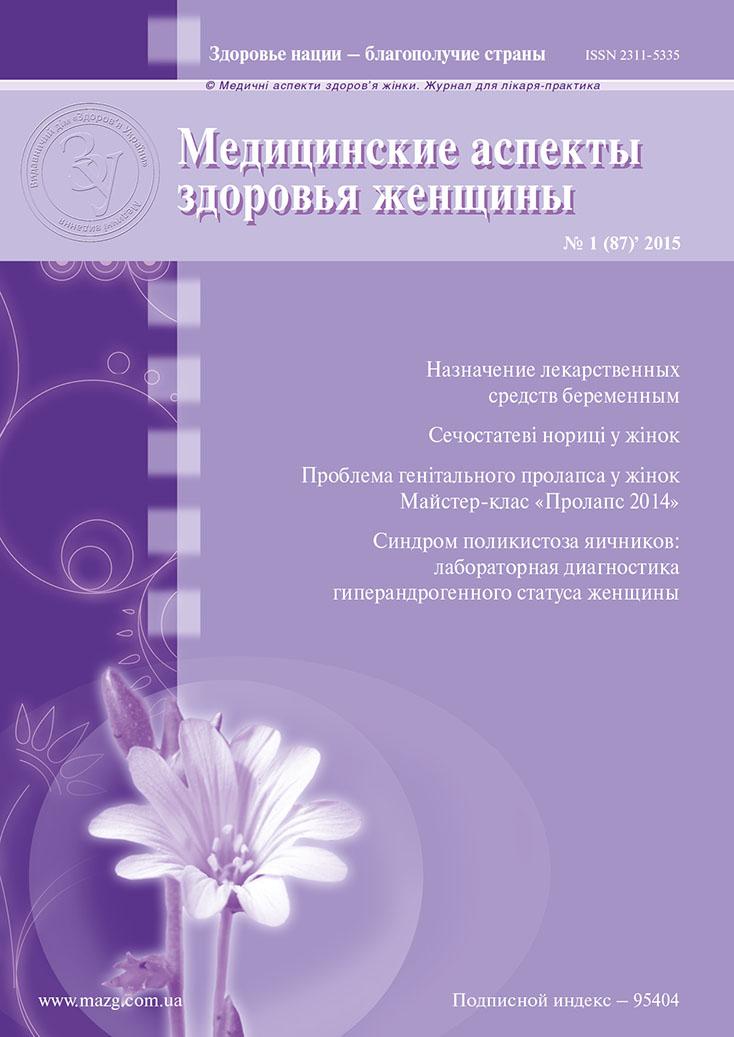 Журнал «Медицинские аспекты здоровья женщины» № 1 (87) ' 2015