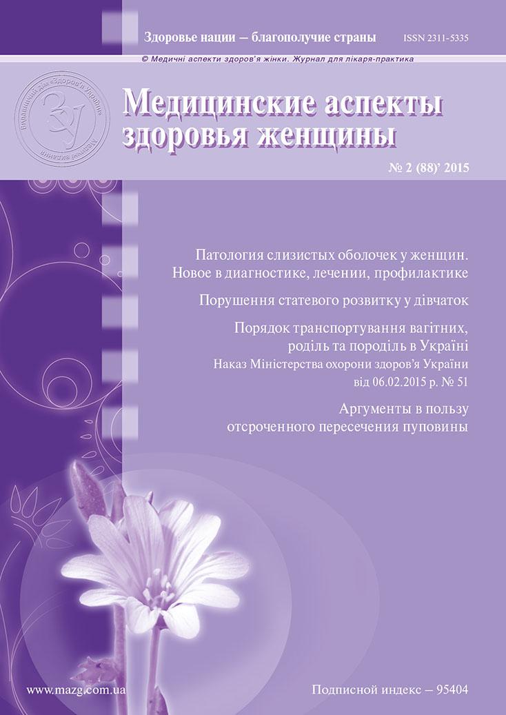 Журнал «Медицинские аспекты здоровья женщины» № 2 (88) ' 2015